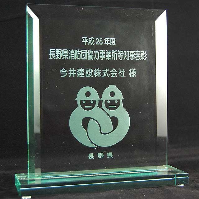 長野県知事表彰を受賞しました