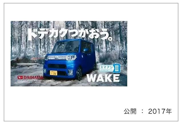 ダイハツ WAKE「あんちゃん温泉」篇CM