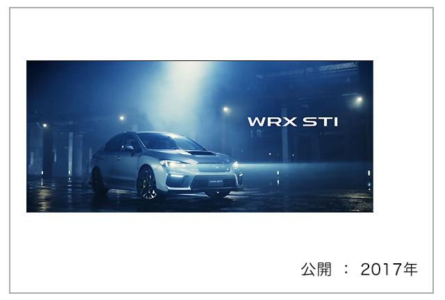 SUBARU 「WRX STI」