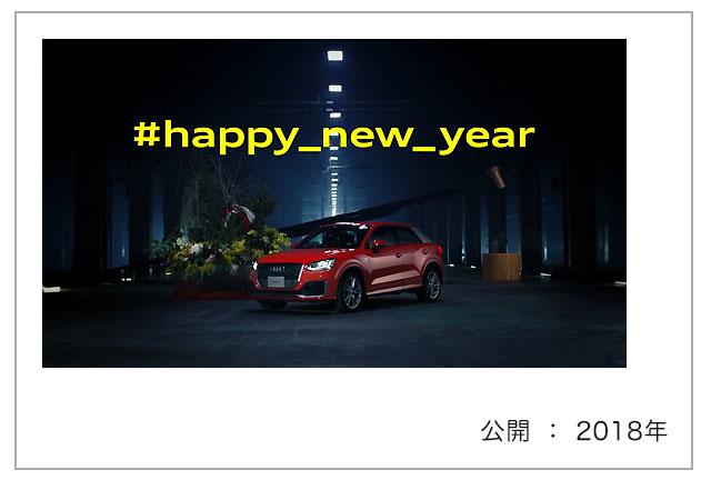 Audi Q2「#新年を型破る」NewYear映像