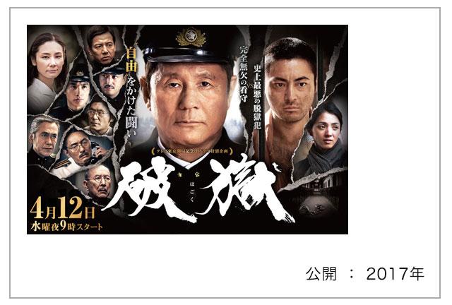 テレビ東京開局記念日 ドラマ特別企画「破獄(はごく)」