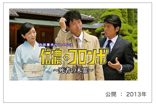 TBSドラマ「信濃のコロンボ ~死者の木霊~」