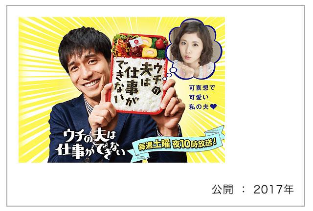日本テレビ系「ウチの夫は仕事ができない」