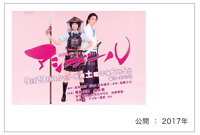 NHK土曜ドラマ「アシガール」