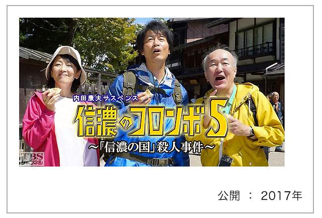 TBSドラマ「信濃のコロンボ 5 ~「信濃の国」殺人事件~」
