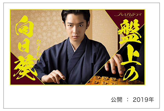 NHK-BSプレミアムドラマ「盤上の向日葵」