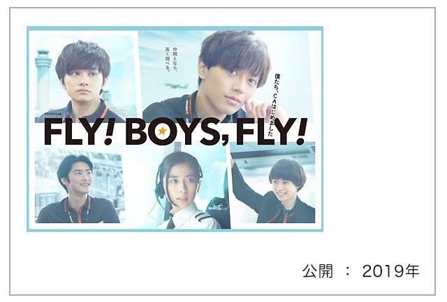 「FLY!BOYS,FLY!僕たち、CAはじめました」