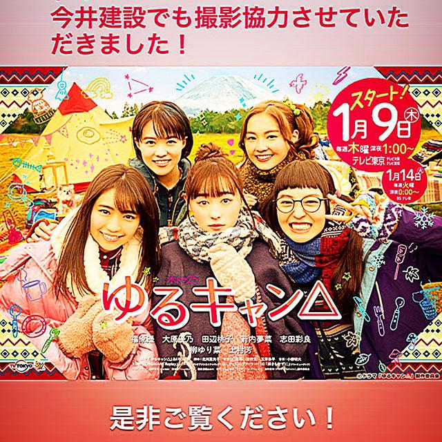 テレビ東京 木ドラ25「ゆるキャン△」
