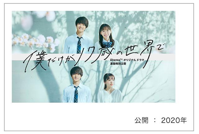 Abema TVオリジナルドラマ 「僕だけが17歳の世界で」