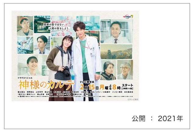 テレビ東京 ドラマスペシャル『神様のカルテ』