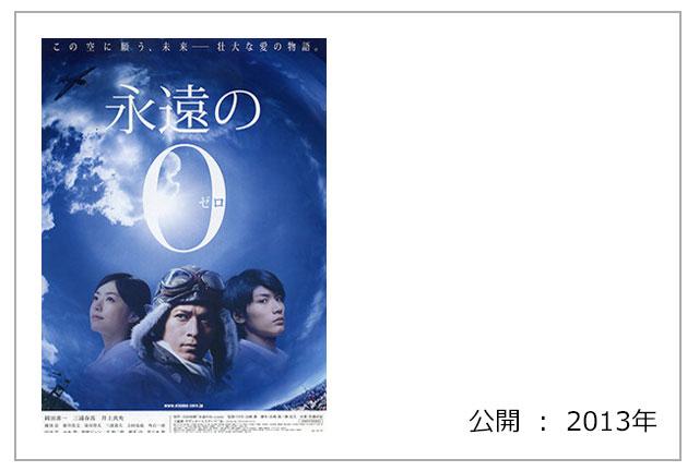 映画 『永遠の0』