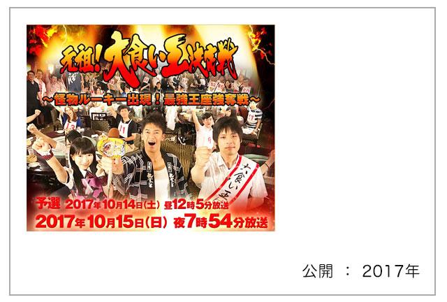 テレビ東京「元祖!大食い王決定戦」