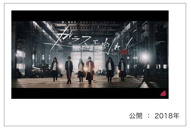 アバンティーズ 欅坂46「ガラスを割れ!」全力で踊ってみた