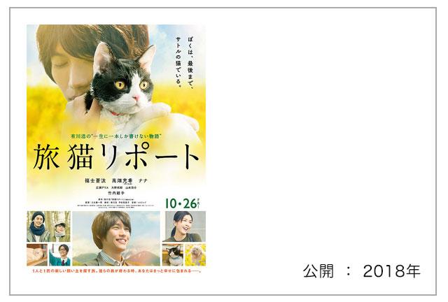 映画「旅猫リポート」