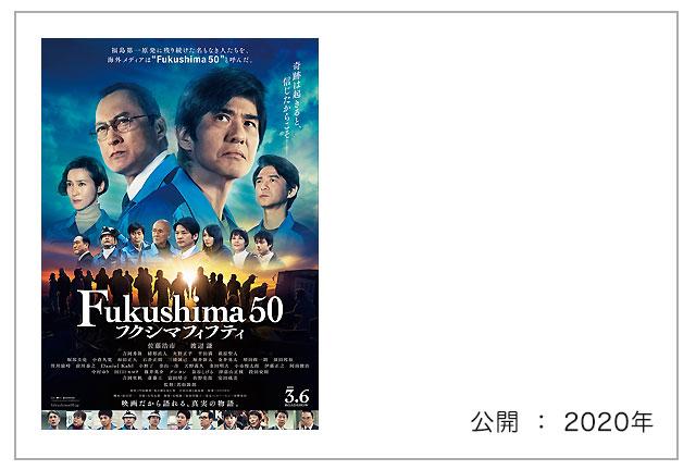 映画 『Fukushima50』