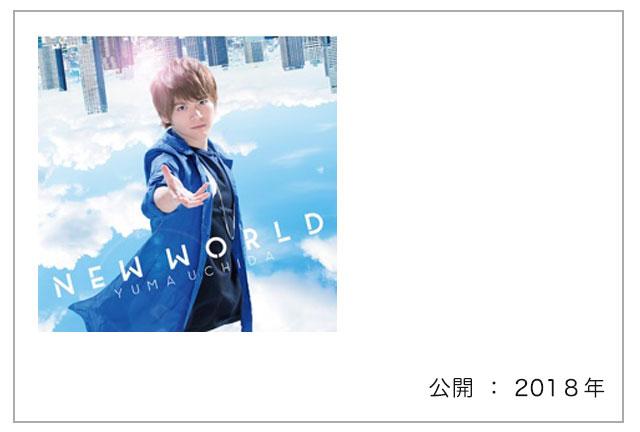 内田雄馬 / NEW WORLD