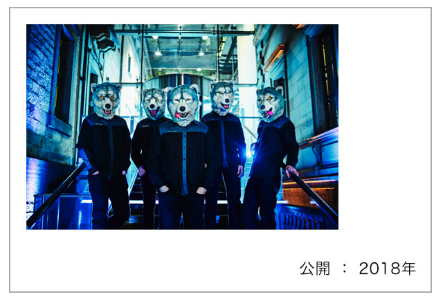 MAN WITH A MISSION / Take Me Under