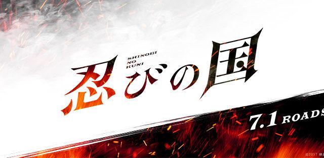 祝!映画『忍びの国』本日公開!