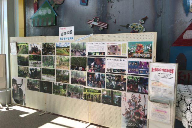 映画『忍びの国』 富士見町コミュニティープラザ特別パネル展