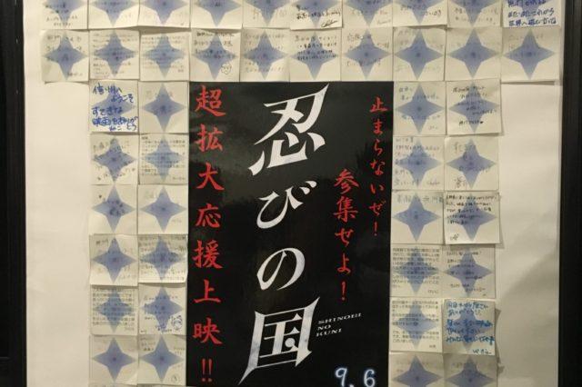 11月26日「忍びの国」岡谷スカラ座 応援上映決定!