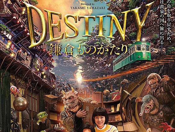 『DESTINY鎌倉ものがたり』明日ROADSHOW!