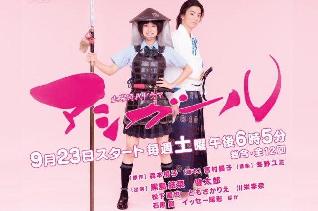 NHK土曜時代ドラマ「アシガール」放映スタート!