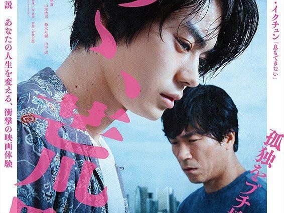 映画『あゝ、荒野』10.7前篇/10.21後篇 2部作連続公開