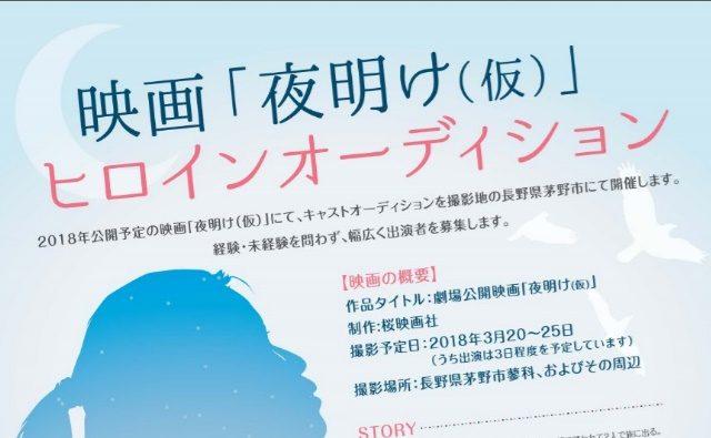 茅野市にて、ヒロインオーディション開催!