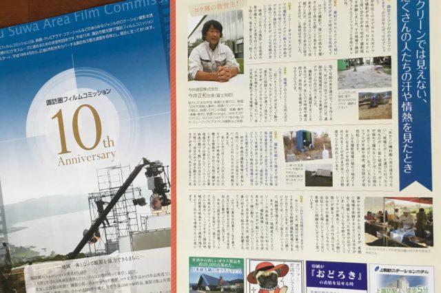 諏訪圏フィルムコミッション10周年記念誌完成!